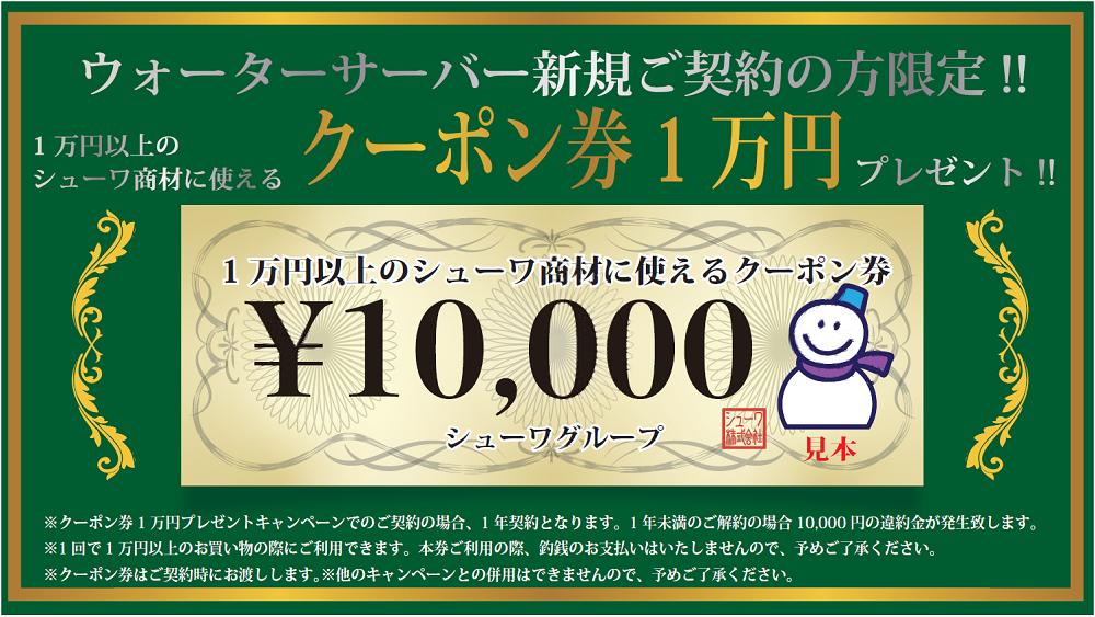 1万円CP