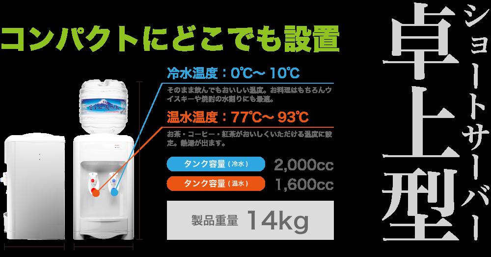 ショートサーバー(卓上型)